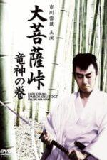 Nonton Film Satan's Sword II (1960) Subtitle Indonesia Streaming Movie Download