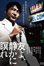 Nonton Film Let Him Rest in Peace (1985) Subtitle Indonesia Streaming Movie Download