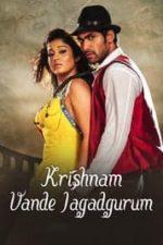 Krishnam Vande Jagadgurum (2012)