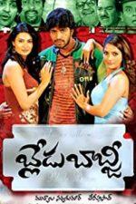 Blade Babji (2008)