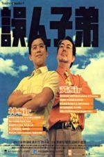 Nonton Film Teaching Sucks (1997) Subtitle Indonesia Streaming Movie Download