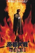 Nonton Film Teito taisen (1989) Subtitle Indonesia Streaming Movie Download