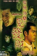 Nonton Film Troublesome Night 5 (1999) Subtitle Indonesia Streaming Movie Download