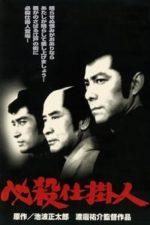 Nonton Film Hissatsu shikakenin (1973) Subtitle Indonesia Streaming Movie Download