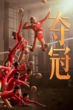 Nonton Film Leap (2020) Subtitle Indonesia Streaming Movie Download