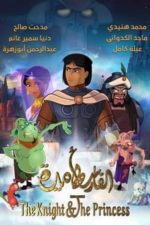 Nonton Film The Knight & The Princess (2019) Subtitle Indonesia Streaming Movie Download