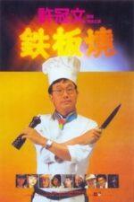 Nonton Film Teppanyaki (1984) Subtitle Indonesia Streaming Movie Download