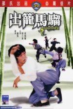Nonton Film Monkey Kung Fu (1979) Subtitle Indonesia Streaming Movie Download