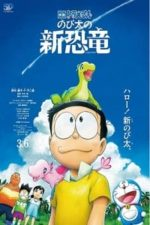 Nonton Film Doraemon: Nobita's New Dinosaur (2020) Subtitle Indonesia Streaming Movie Download