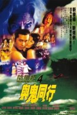 Nonton Film Troublesome Night 4 (1998) Subtitle Indonesia Streaming Movie Download
