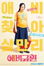 Nonton Film More Than Family (2020) Subtitle Indonesia Streaming Movie Download
