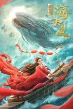 Nonton Film Enormous Legendary Fish (2020) Subtitle Indonesia Streaming Movie Download