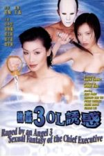 Nonton Film Raped by an Angel 3: Sexual Fantasy of the Chief Executive (1998) Subtitle Indonesia Streaming Movie Download