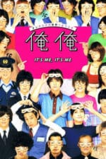 Nonton Film It's Me It's Me (2013) Subtitle Indonesia Streaming Movie Download