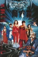 Nonton Film Saga of the Phoenix (1989) Subtitle Indonesia Streaming Movie Download