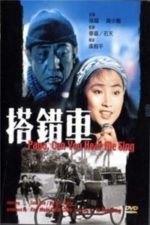 Nonton Film Papa, Can You Hear Me Sing? (1983) Subtitle Indonesia Streaming Movie Download