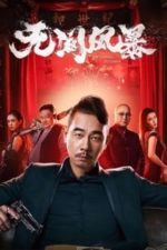 Nonton Film Infernal Storm (2021) Subtitle Indonesia Streaming Movie Download