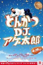 Nonton Film Tonkatsu DJ Age-Taro (2020) Subtitle Indonesia Streaming Movie Download