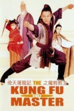 Nonton Film The Kung Fu Cult Master (1993) Subtitle Indonesia Streaming Movie Download