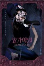 Nonton Film The Cursed Lesson (2020) Subtitle Indonesia Streaming Movie Download