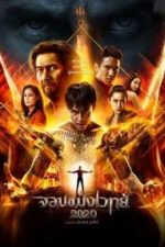 Nonton Film Necromancer 2020 (2019) Subtitle Indonesia Streaming Movie Download