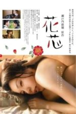 Nonton Film A Flower Aflame (2016) Subtitle Indonesia Streaming Movie Download