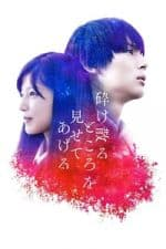 Nonton Film My Blood & Bones in A Flowing Galaxy (2021) Subtitle Indonesia Streaming Movie Download