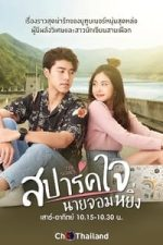 Nonton Film Love You My Arrogance (2020) Subtitle Indonesia Streaming Movie Download