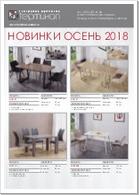 Новинки мебели 2018