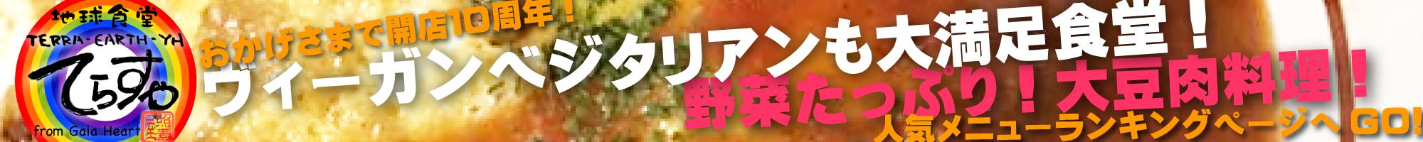 おかげさまで開店10周年 ヴィーガンベジタリアンも大満足食堂 野菜たっぷり 大豆肉料理 人気メニューランキングページへGO