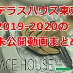 テラスハウス東京2019-2020の未公開動画まとめ!本編を見れない場合の3つの方法とは?