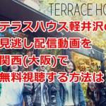 terracehouse-karuizawa-kansaiminogashi