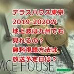 terracehousetokyo2019-chijouhakyushu