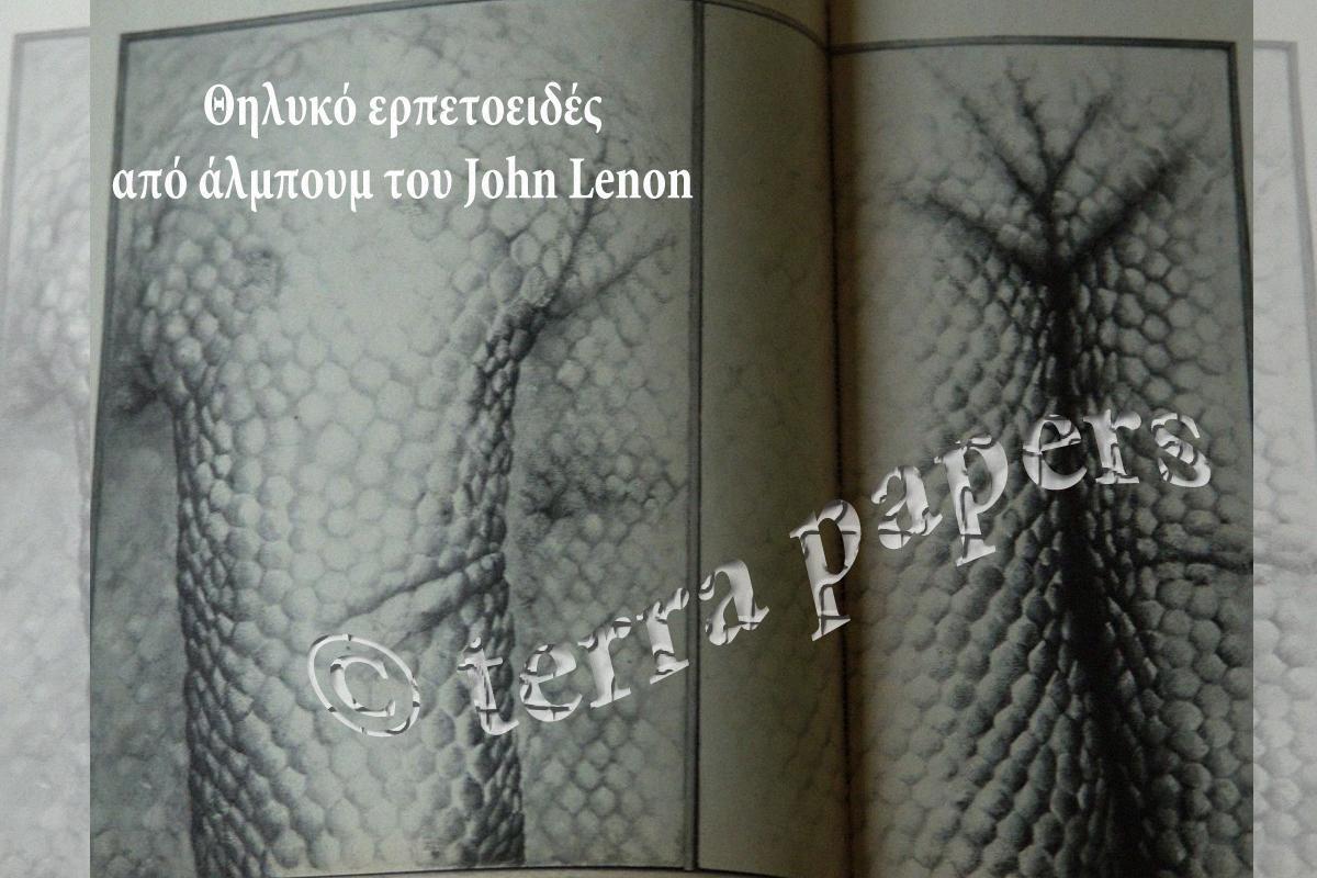 terrapapers.com_erpetoeidis