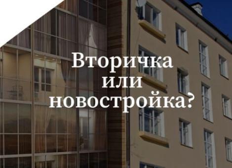 Собрались купить квартиру, но встал вопрос: новостройка или вторичка? Собрали для вас основные плюсы и минусы обоих вариантов.