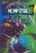 """The Death God's Apprentice""   Translated by Hu Shu Source: it-bodes.blogspot.com"