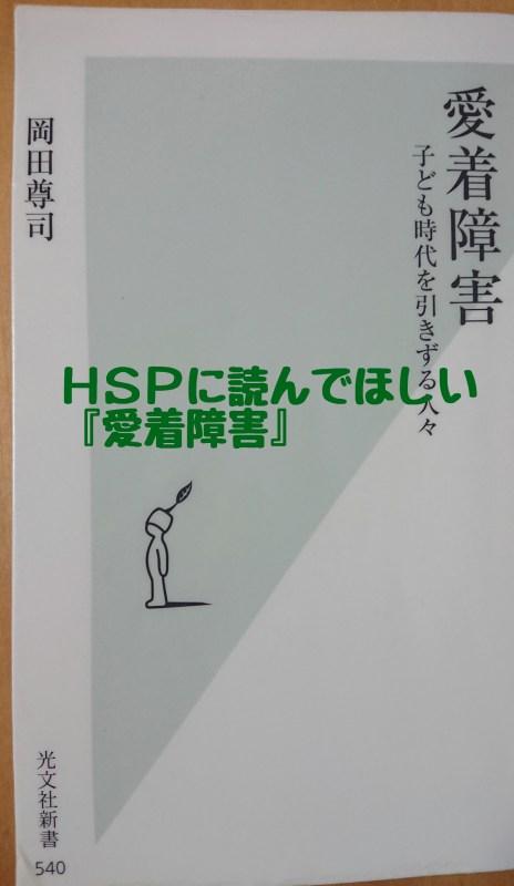 「自分が自分の親になる」親との葛藤を抱えるHSPは『愛着障害』を読んでみて!