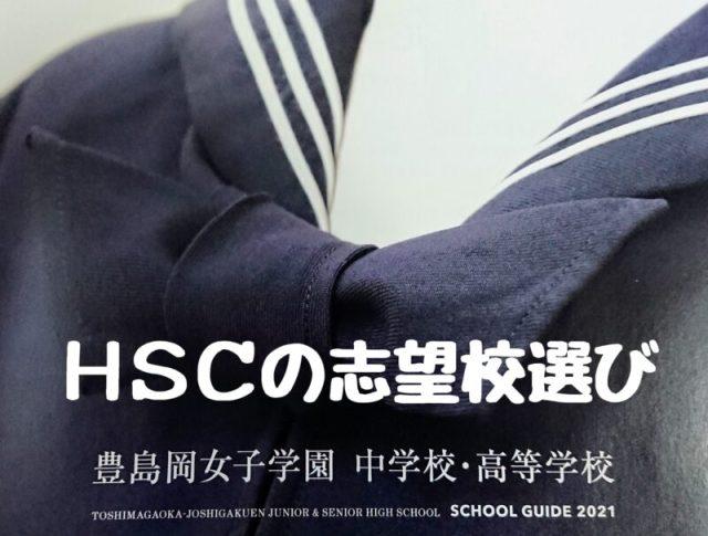 【中学受験】HSCの志望校選び|豊島岡女子学園編