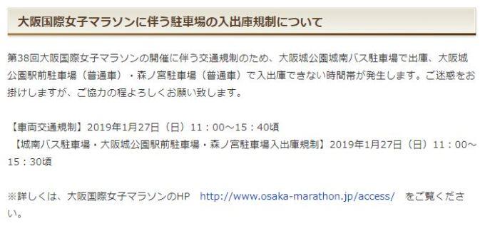 osaka-half-marathon2019_access-1