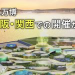 EXPO2025_OSAKA_kettei