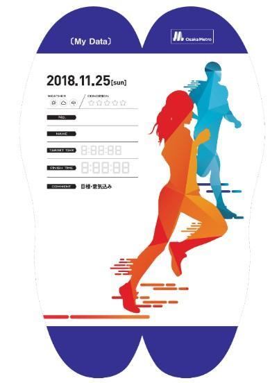 osaka-marathon2018_2dayspass-4