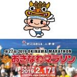 okinawa_marathon2019