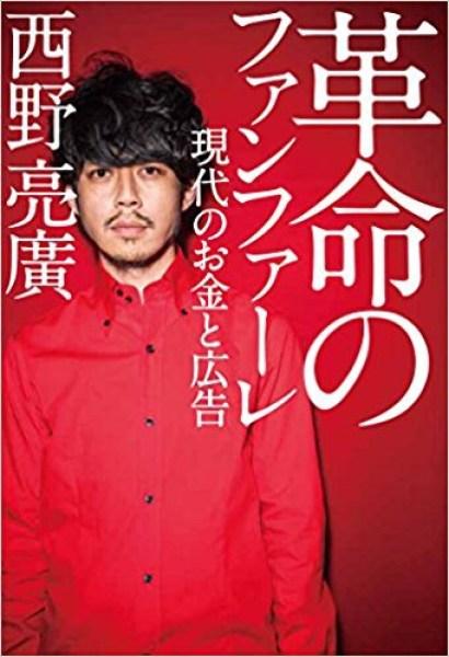 西野亮廣の『革命のファンファーレ』は面白く、ためになる!