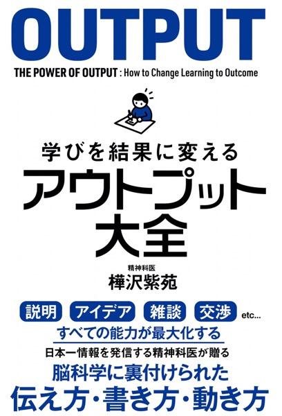 『アウトプット大全』精神科医・樺沢紫苑さんの一冊は最高でした