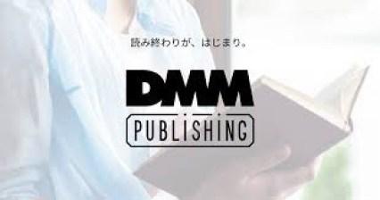 読み終わりが、はじまり。DMMパブリッシング