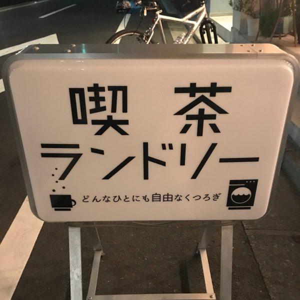 墨田区森下の喫茶ランドリー