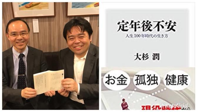 """定年後不安をなくすトリプル・キャリアとは """"40代からの生涯現役宣言"""" (大杉 潤さん)"""