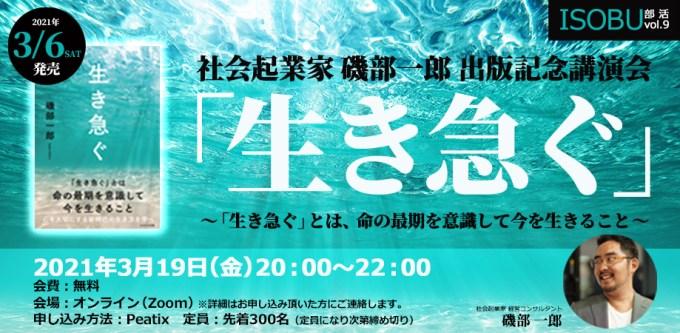 2021年3月19日(金)20時〜22時 磯部一郎さんの出版記念講演会が開催されます!