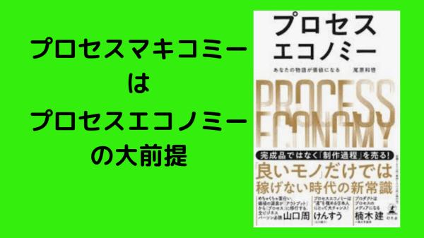 『プロセスエコノミー』尾原和啓(著)を読んで「プロセスマキコミー」というフレーズが浮かんだ