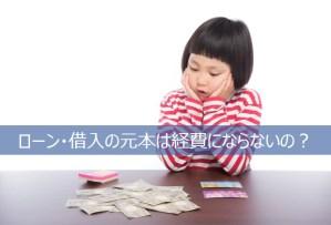 ローンや元本の返済が経費にならなくてがっかりの少女